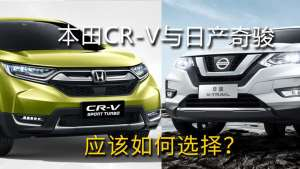 19万预算选热销紧凑型SUV对比 CR-V与奇骏 哪款更值得推荐?