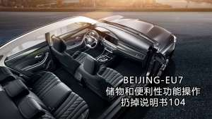 BEIJING-EU7储物和便利性功能操作,扔掉说明书104