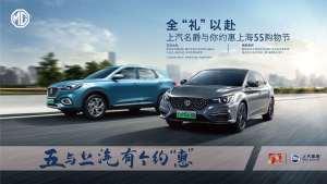 五一期间 上海市购买新能源车享5000元补贴