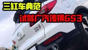 三缸车典范 试驾广汽传祺GS3