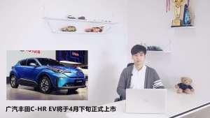 广汽丰田C-HR EV将于4月下旬正式上市