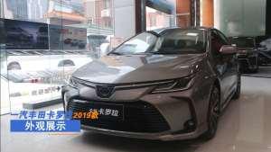 一汽丰田卡罗拉2019款1.2TS-CVT GL先锋版视频说明书-车辆外观