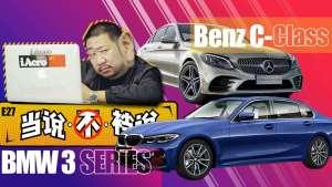 【当说·不·裆说】你家买车听谁的!?  E27