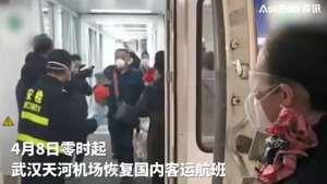 武汉首趟出港航班:乘客挥手致谢 乘务员哽咽播报