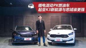 插电混动PK燃油车,起亚K3新能源与思域谁更强