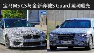 【天天资讯】宝马M5 CS与全新奔驰S Guard谍照曝光