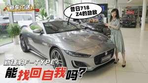 实拍中改F-type,60万以内外观最强跑车还能不能打?