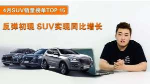 4月SUV销量排行榜TOP15:走势回暖,自主包揽前三