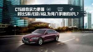 编辑选车:CT6综合实力更强,对比5系/E级/A6L为何入手捷豹XFL?