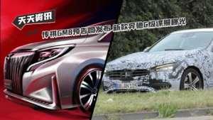 【天天资讯】传祺GM8预告图发布 新款奔驰C级谍照