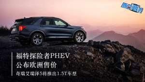 福特探险者PHEV公布欧洲售价 奇瑞艾瑞泽5将推出1.5T车型