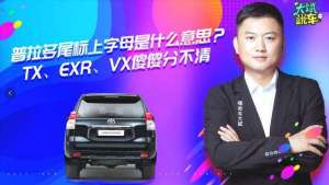普拉多尾标上TX、EXR和VX是什么意思?很多人傻傻分不清,学问大