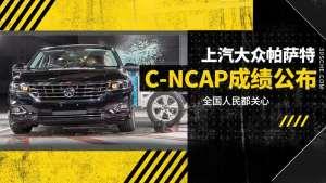 中汽研C-NCAP:帕萨特碰撞结果同级第一!