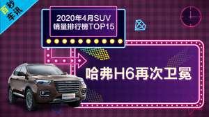【百秒车讯】2020年4月SUV销量排行榜TOP15,哈弗H6再次卫冕