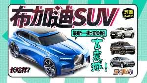 布加迪SUV长啥样?最新一批渲染图太震撼!