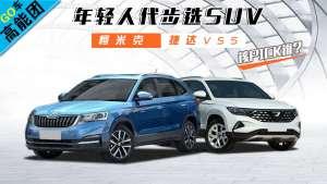【GO车高能团】年轻人代步选SUV,柯米克、捷达VS5该PICK谁?
