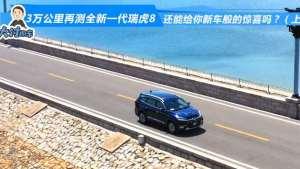 「大付撕车」3万公里再测瑞虎8 还能给你新车般的惊喜吗?(上)