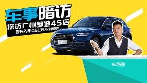 暗访广州奥迪4S店 Q5L现在入手划算吗?