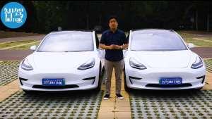 特斯拉Model3国产版和进口版谁优敦劣?智驾网对比测评