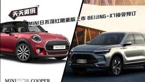 【天天资讯】MINI日不落红限量版上市 BEIJING-X7正式接受预订