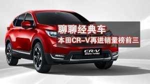 车评60秒:聊聊经典车,本田CR-V再进销量榜前三