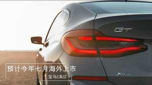 新款宝马6系GT官方图发出,优化外观设计,提供48V轻混系统