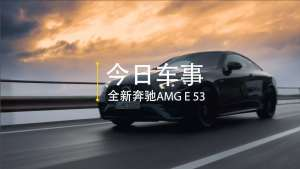 3.0T引擎配48V轻混,奔驰AMG E 53换装最新家族式前脸很动人