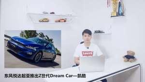 东风悦达起亚推出Z世代Dream Car—凯酷