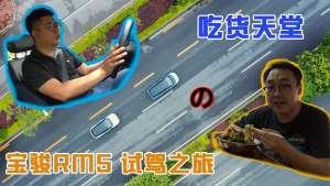 胖哥试车 吃货天堂的新宝骏RM-5 试驾之旅