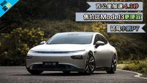 【GO车扫一扫】百公里加速4.3秒 售价比Model3更便宜 试驾小鹏P7