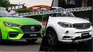 【天天资讯】新款名爵6实车曝光与SWM斯威X7冠军版即将上市