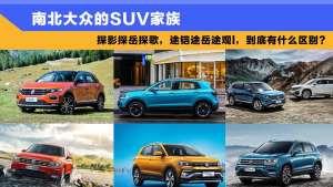 南北大众的SUV,探影探岳探歌,途铠途岳途观l,到底有什么区别?