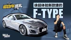 实拍车:比718更能撩妹 比宝马M2更运动 捷豹新款F-TYPE到店实拍
