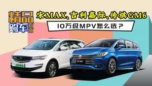 10万预算买MPV 比亚迪宋MAX还是吉利嘉际?