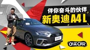 O!买CAR:全系2.0T 四驱下放 新款A4L这么玩让C级 3系怎么办?