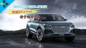 【百秒车讯】奥迪Q4 e-tron将于明年发售 纯电SUV