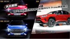 天天资讯 现代新款胜达更多预告图与全新RAV4 Prime美国公布售价