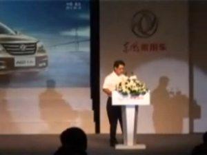 东风汽车公司副总经理刘卫东致辞
