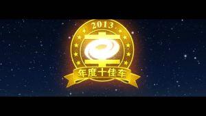 2013全国年度十佳车——上海汽车MG5