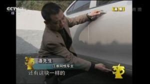 江淮同悦 央视315曝生锈钢板安全存隐忧