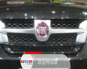 2013上海车展 菲亚特菲跃精美展现