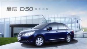 田亮倾情代言 全新启辰D50耀世启程