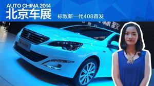 2014北京车展 标致新一代408首发
