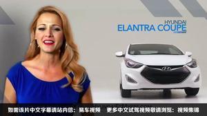 2014款现代伊兰特Coupe 海外版评测