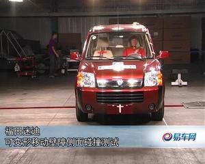 福田迷迪CNCAP碰撞测试网络视频