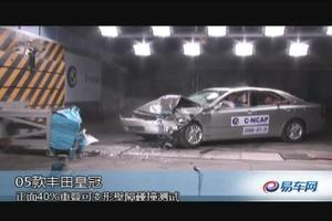 一汽丰田皇冠CNCAP正面40%碰撞测试