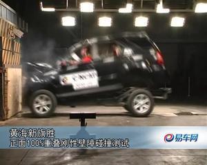 黄海新旗胜正面侧面CNCAP碰撞测试