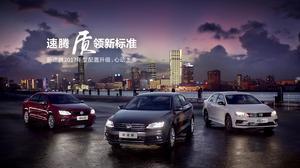 2017款新速腾配置升级 新增小排量车型