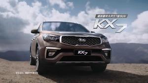 大尺寸7座SUV起亚KX7上市 17.98万起售