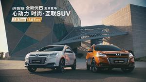 纳智捷全新优6 SUV 新增1.6T引擎